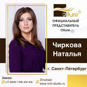 Чиркова Наталья